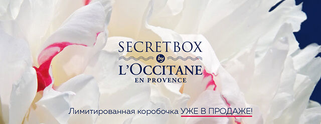 SecretBox by L'Occitane